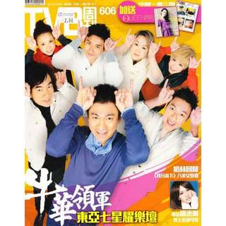Magazine TVB Weekly Issue 0606 (Andy Lau 刘德华 Cover)
