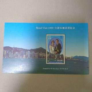 Royal Visit 1989 皇儲伉儷訪港紀念 小型張