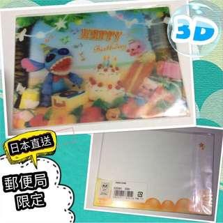 3D Birthday Card (Stitch 史迪仔) @日本郵便局限定