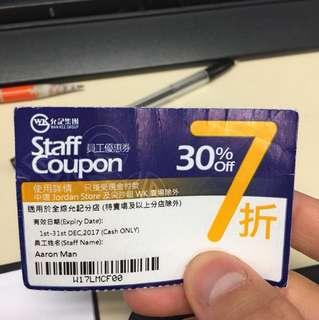 最後今明兩日允記coupon