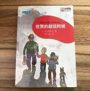 Chinese storybook 佐贺的超级阿嬷