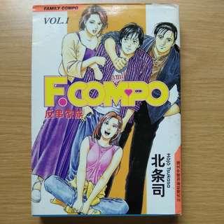 Tsukasa Hojo FCompo