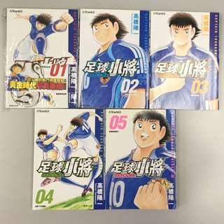 文化傳信 漫畫 高橋陽一作品 足球小將 <Golden-23> (第1至5期)
