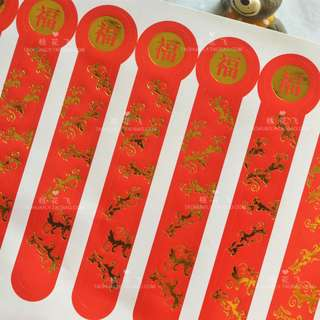 "Chinese New Year Sticker 福字""fortune"" or ""good luck"""
