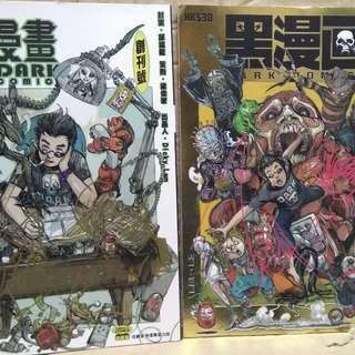 黑漫畫1,2期,加送香港漫畫專區POSSPORT(內附蓋印),附有邱福龍簽名,DARK出版