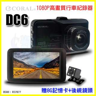 🚚 CORAL DC6 合金外殼 140度廣角FHD 1080P/行車紀錄器/停車監控/倒車顯影子母畫面/同步錄影 贈8G