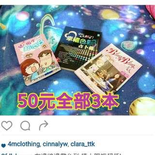 3本書,扮靚,占卜同愛情漫畫$50