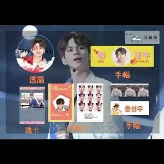 Wannaone Ong SeongWu slogan set