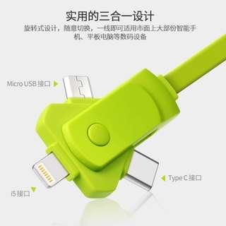 足2A 旋轉數據線安卓type-C多功能充電線 iphone三合一手機數據線