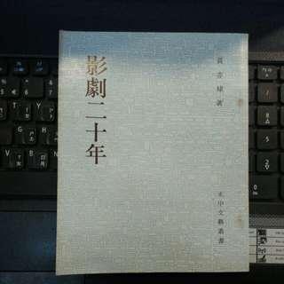 影劇二十年 作 者:賈亦棣 出版社:正中書局 1975 初版