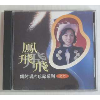 Fong Fei Fei 凤飞飞 1994 Tony Wong Magnetic Media Chinese CD TCD 207
