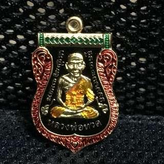Thai Amulet.  L po tuad Make by po Tan Chin wat Muang Yala