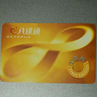 八達通首創版 Octopus Card First Edition
