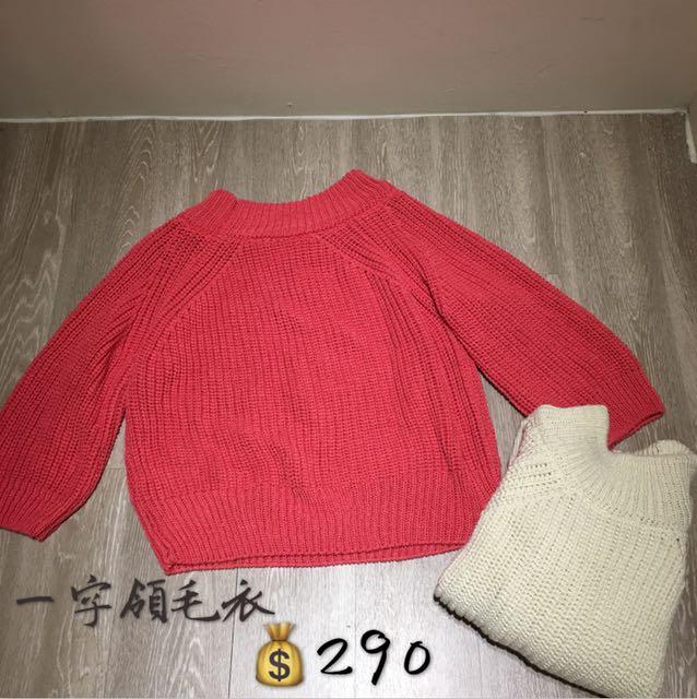 一字領毛衣