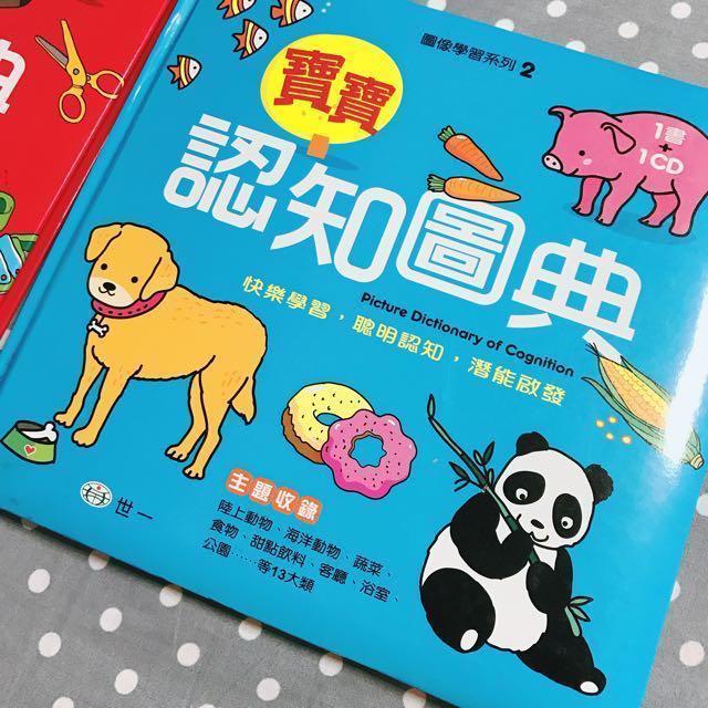 寶寶學習圖典