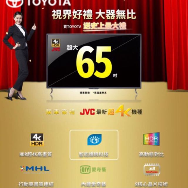 JVC65吋4k電視卡!原廠保固三年到府安裝
