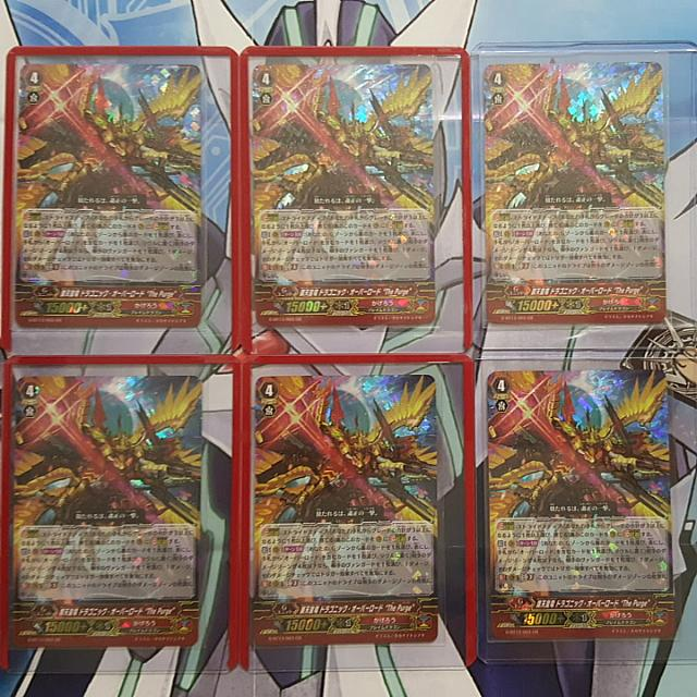 Vanguard Supreme Heavenly Emperor Dragon Dragonic Overlord The Purge GR Toys Games Board Cards On Carousell