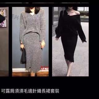毛黑色邊針織長裙套裝