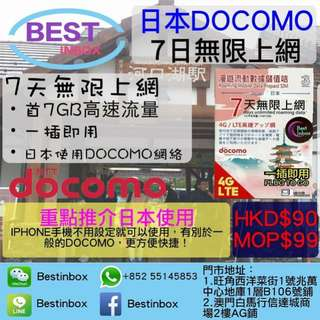 🍰🍶☕🍰🥂🍰🥂🍰🍶[3台日本卡] 7日 日本 無限上網 使用日本DOCOMO網絡! 用數據多既遊客必用!
