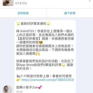2017/12/29榮獲好評賣家