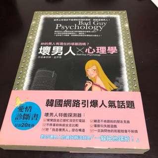 壞男人心理學