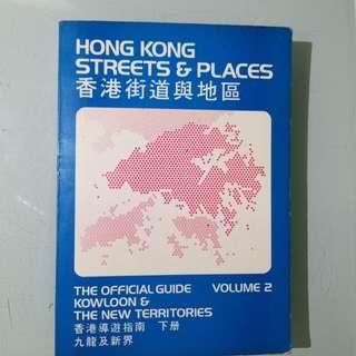 1983年地政署出版,(九龍和新界)老香港 懷舊地圖,物品古董珍藏