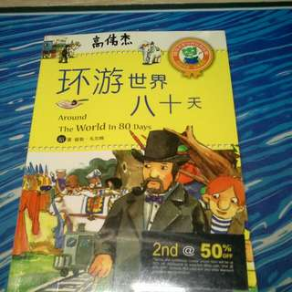 环游世界吧八十天 around the world in 80 days Chinese storybook