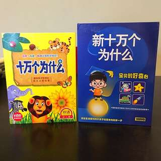 Chinese education DVD 十万个为什么