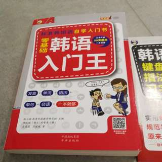 Korean textbook (in Chinese)