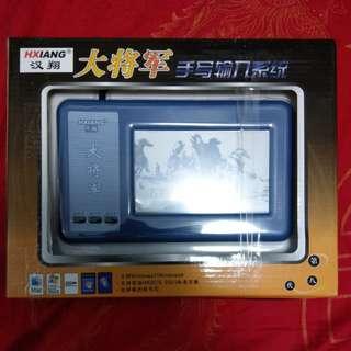 漢翔HXIANG 手寫板 輸入系統 大將軍系列