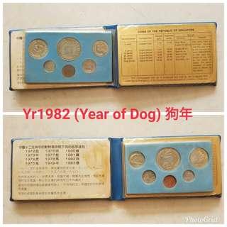 Year of Dog (SG Coin Set)