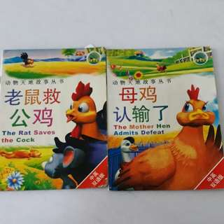 Children story book (Chinese and English)