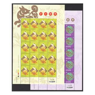 REP. OF CHINA TAIWAN 2017 ZODIAC LUNAR NEW YEAR OF DOG 2018 FULL SHEETS OF 20 STAMPS EACH IN MINT MNH UNUSED CONDITION