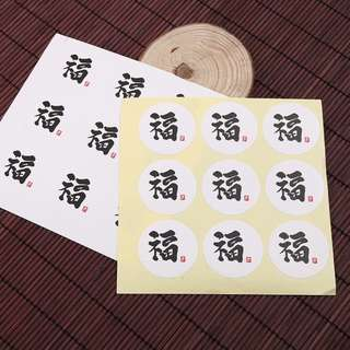 """Clearance 福 Chinese New Year cookie container packaging sticker """"fortune"""" or """"good luck"""""""
