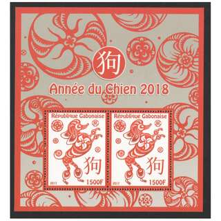 GABON 2017 LUNAR NEW YEAR OF DOG 2018 MINIATURE SHEET OF 2 STAMPS IN MINT MNH UNUSED CONDITION