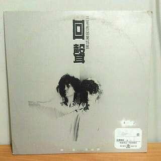 🚚 齊豫 潘越雲 回聲 三毛作品第15號 三毛作品第十五號 黑膠 唱片 唱盤