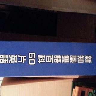 雙語知識百科 精裝書全套60本+60片CD