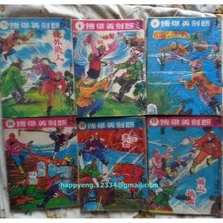 Vintage Hong Kong Comic 60年代香港武俠漫畫 (SUPER RARE) 非常珍貴