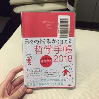日本2018哲學手帳