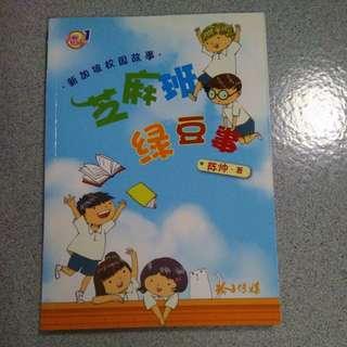 Little happenings in our class 芝麻班绿豆事