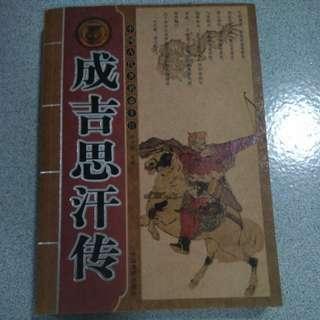 Biography of Genghis Khan 陈吉思汗传