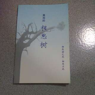 The tree of thoughts 相思树