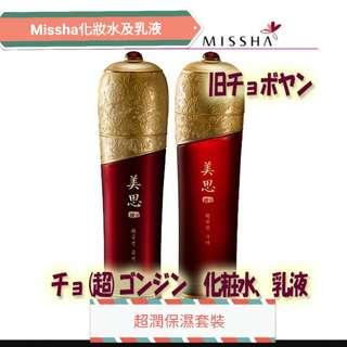 Missha孖裝美思超拱辰韓方護膚系列。 超保濕化妝水+ 超保濕滋潤乳液