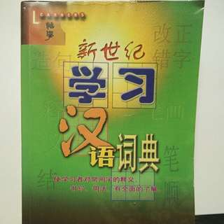 New Century Learner's Chinese Dictionary