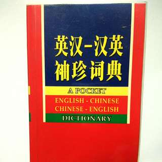 A Pocket English-Chinese Chinese-English Dictionary