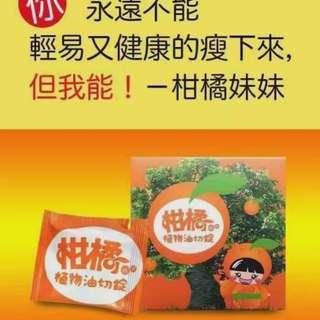 Citrus Sister 柑橘妹水切妹oros2.0 BNIB Taiwan