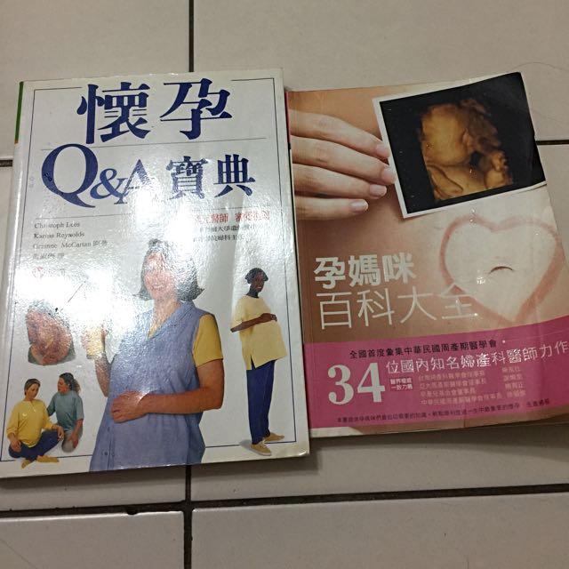 懷孕,孕媽咪百科大全