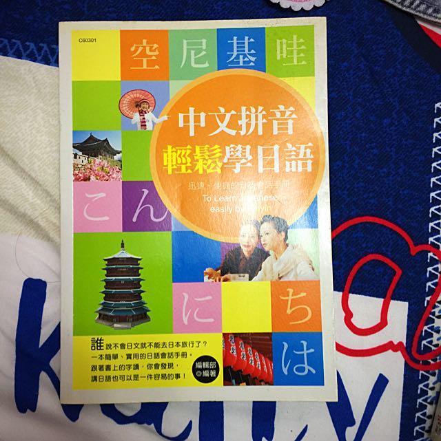 輕鬆學日語