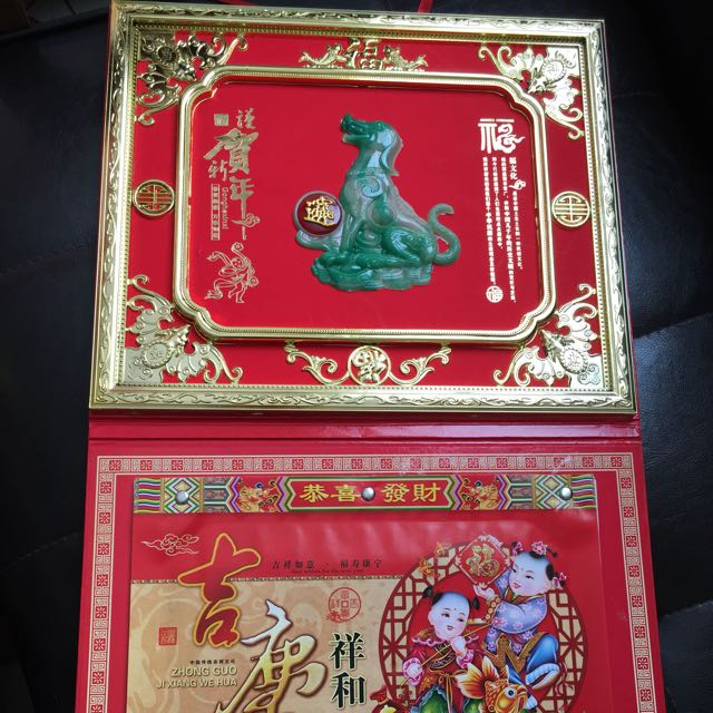 Year of the Dog Jade Red Background Calendar 2018