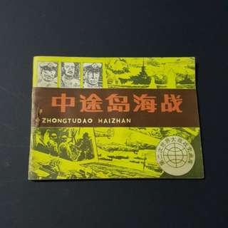 第二次世界大战画册中途島海战